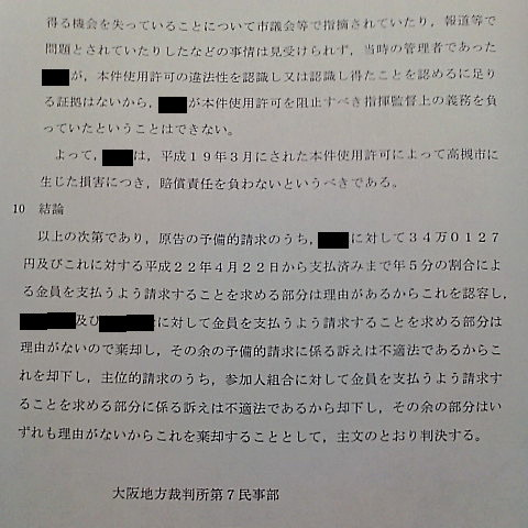 高槻市交通部労組自動販売機不正利益訴訟大阪地裁勝訴判決