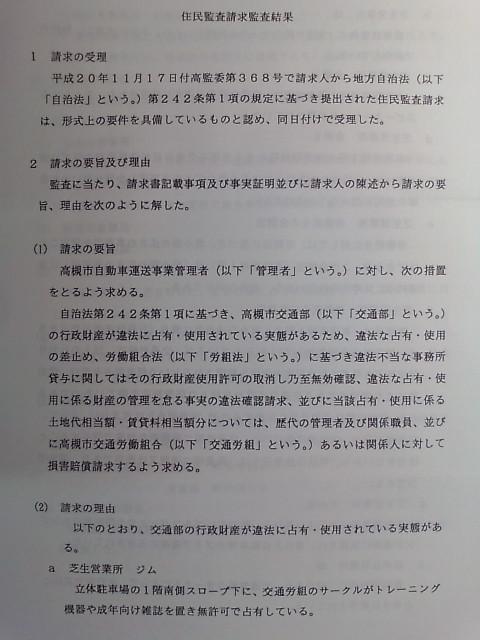 畑・ジム・事務所の監査結果1