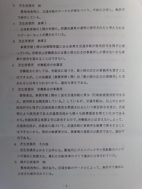 畑・ジム・事務所の監査結果2