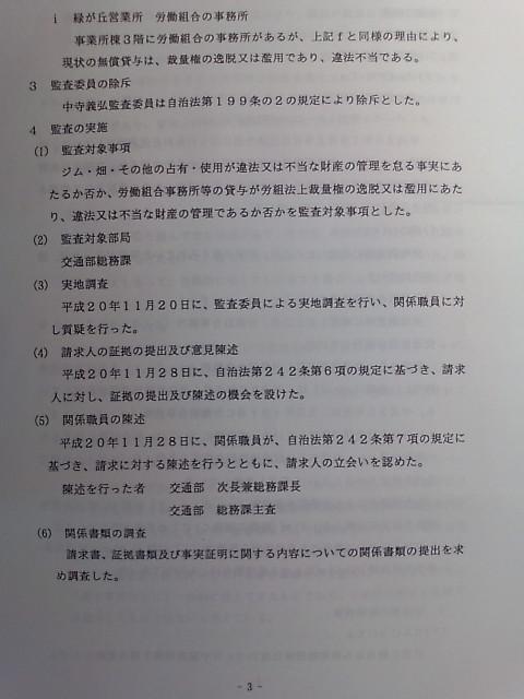 畑・ジム・事務所の監査結果3