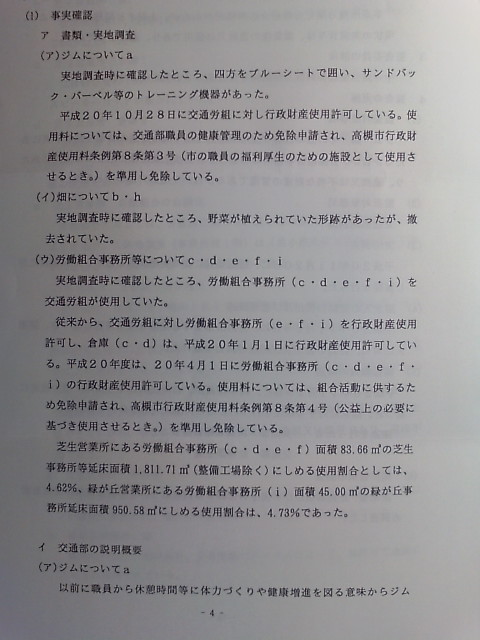 畑・ジム・事務所の監査結果4