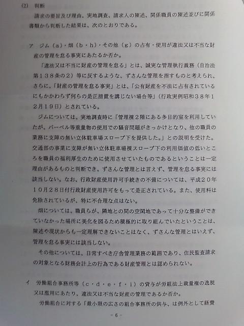 畑・ジム・事務所の監査結果6