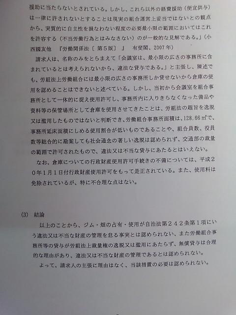 畑・ジム・事務所の監査結果7